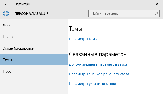 Настройка тем в Windows 10