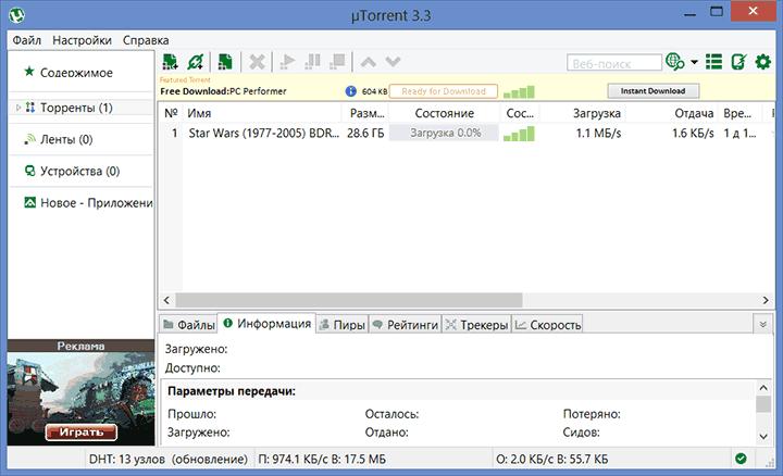 скорость скачивания интернета img-1