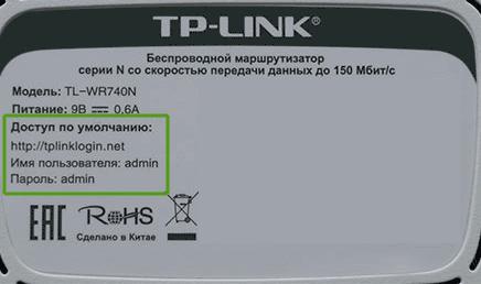 Стандартные данные для входа TP-Link