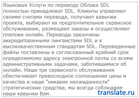 Перевод на translate.ru