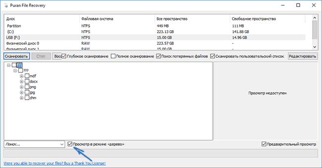 Просмотр файлов в режиме дерева