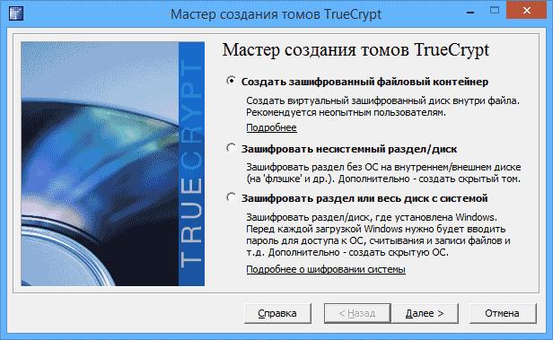 инструкция трукрипт - фото 3