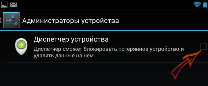 Включение диспетчера устройства андроид