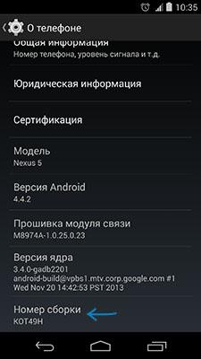 Включение режима разработчика на Android