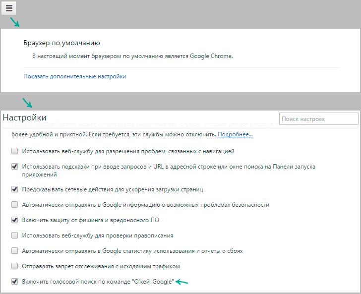 Окей Гугл на компьютере | remontka.pro