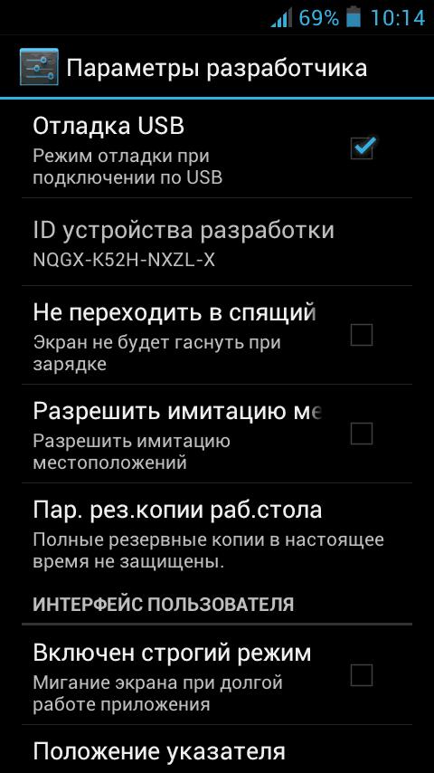 Включение отладки по USB на Android