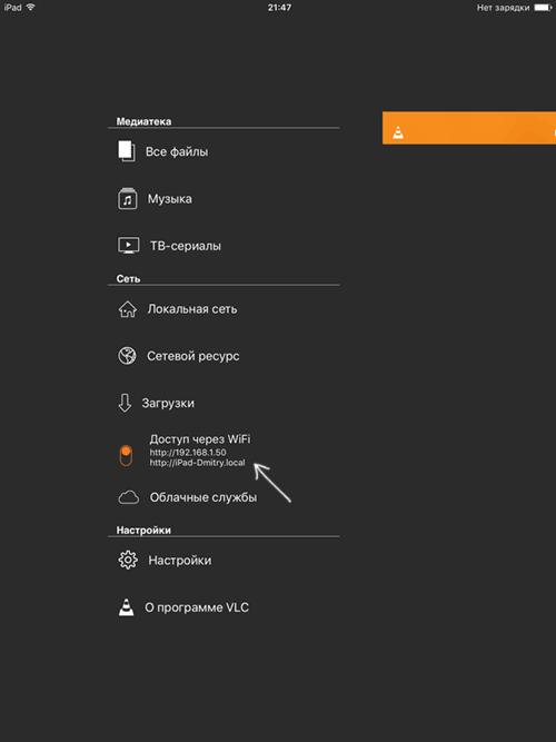 Включить доступ по Wi-Fi в VLC iOS