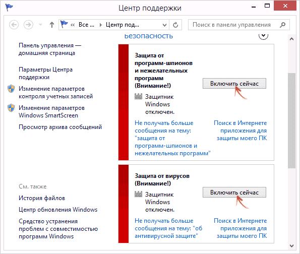 Включение защитника Windows в Центре поддержки