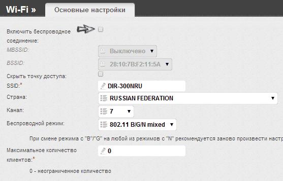 Отключение раздачи Wi-Fi на D-Link DIR-300
