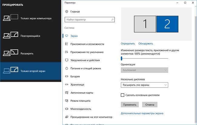 Настройки двух мониторов в Windows 10