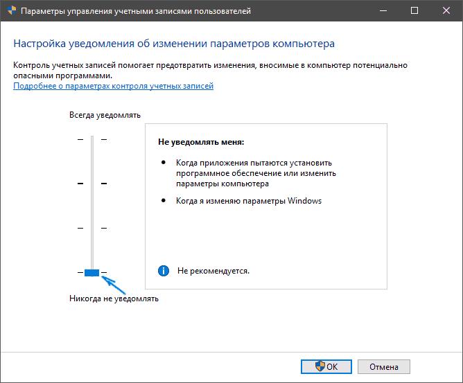 Выключить UAC в Windows 10