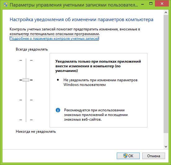 Настройки UAC в Windows