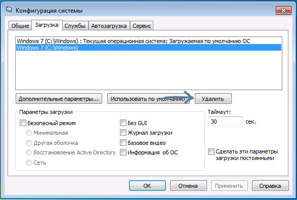 Удаление второй операционной системы Windows из меню