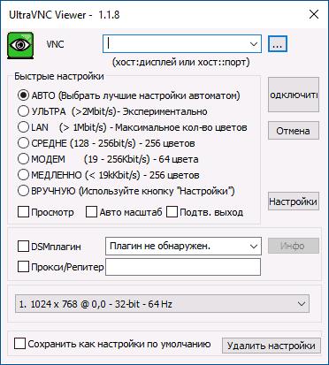 Настройки UltraVNC Viewer