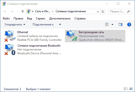 Ethernet неопознанная сеть windows 10