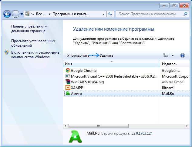 как удалить amigo с компьютера windows 7