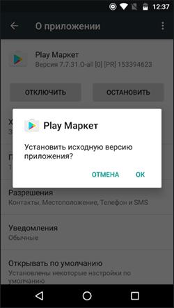Удаление обновлений приложения