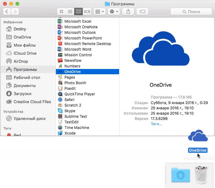 Удаление программы Mac в корзину