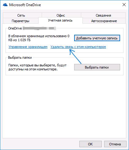 Удалить связь OneDrive с этим компьютером
