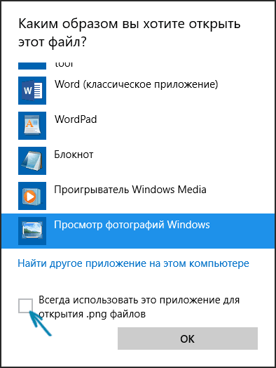 Windows 10 программа просмотра изображений скачать - фото 4