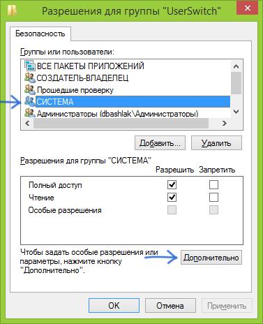Изменение разрешений для Системы