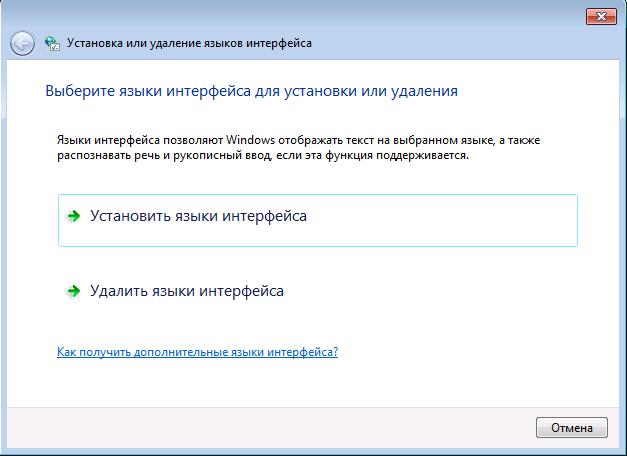 Установка русского языка в Windows 7