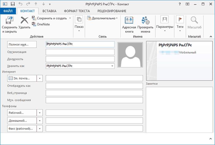 скачать программу контакты vcf для windows