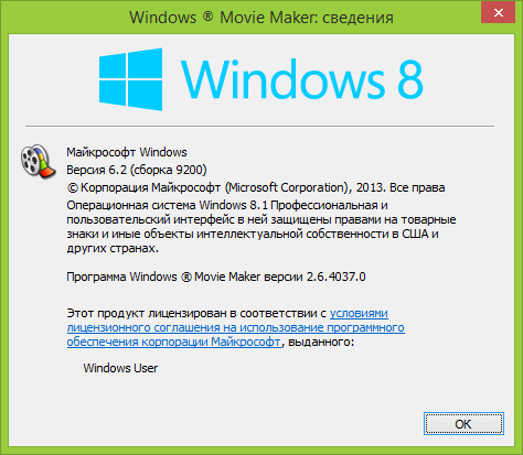 Информация о Movie Maker версии 2.6
