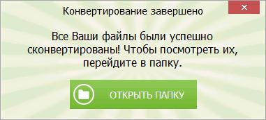 Программа для переформатирования видео на российском