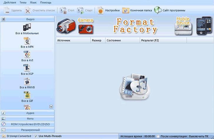 перекодировщик видео форматов