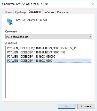 Информация об ID видеокарты