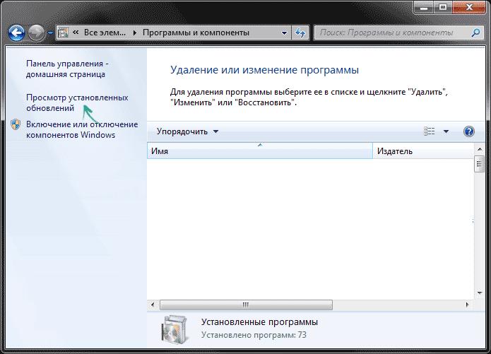 как удалить Explorer на Windows 7 - фото 7
