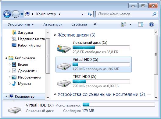 Новый виртуальный жесткий диск в проводнике Windows