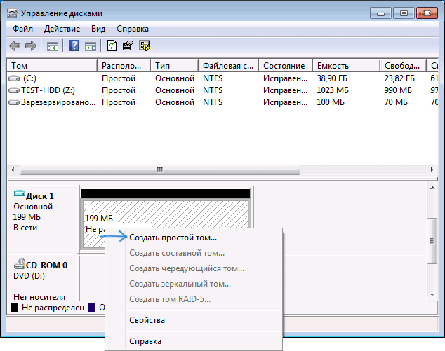 Как создать виртуальный диск на windows 8.1