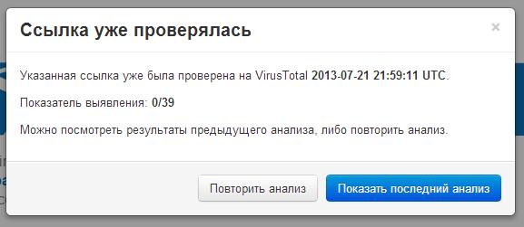 Результат онлайн проверки на вирусы в Virustotal