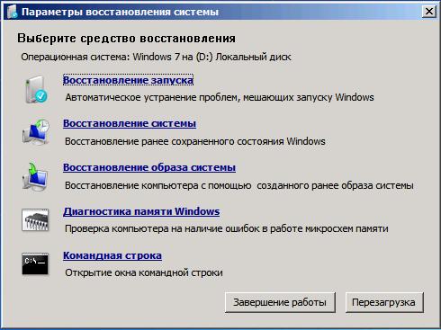 Окно восстановления запуска Windows 7