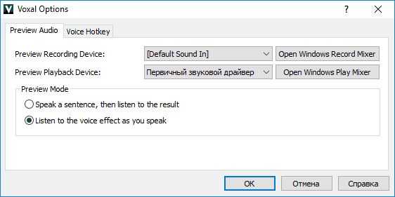 Настройки программы Voxal