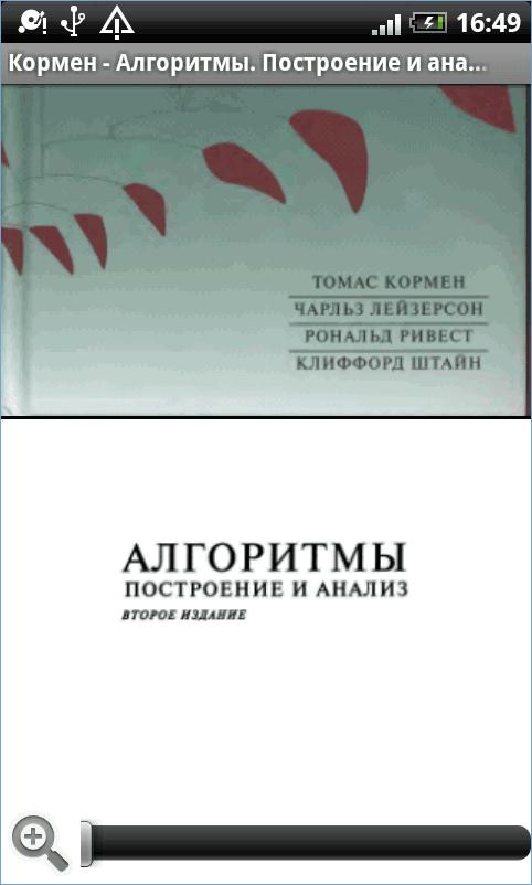 Программу для чтение файла дежавю