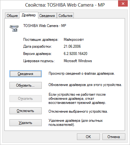 Свойства драйвера веб камеры в Windows