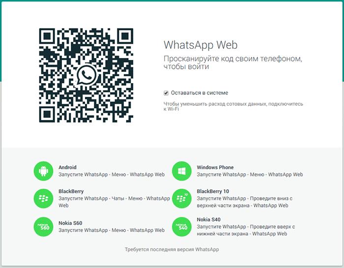Вход в WhatsApp онлайн