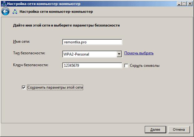 программа для настройки Wifi на ноутбуке - фото 8
