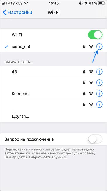 Параметры Wi-Fi на iPhone и iPad