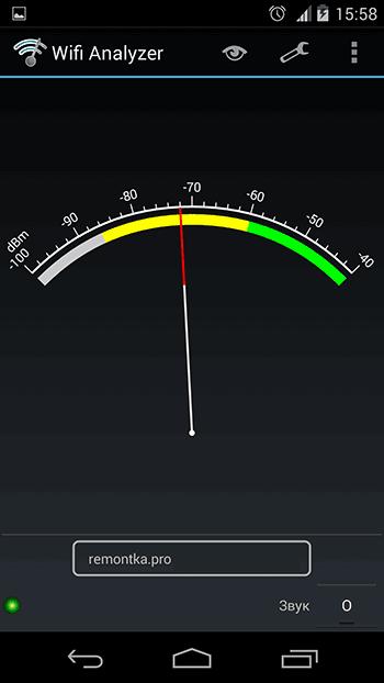 как посмотреть уровень сигнала wifi на android