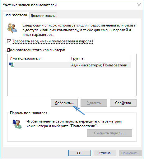 Список пользователей Windows 10
