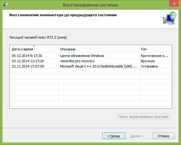 Точки восстановления Windows 8