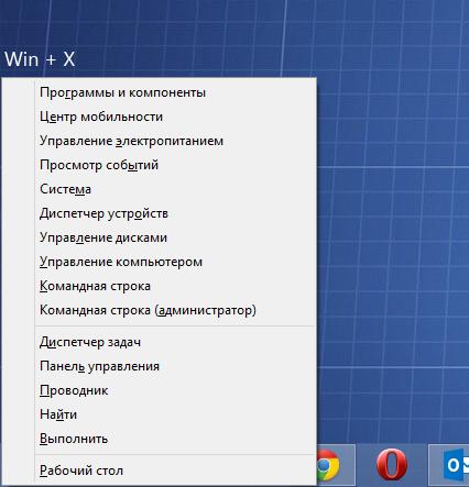 Запуск командной строки от имени администратора Windows 8