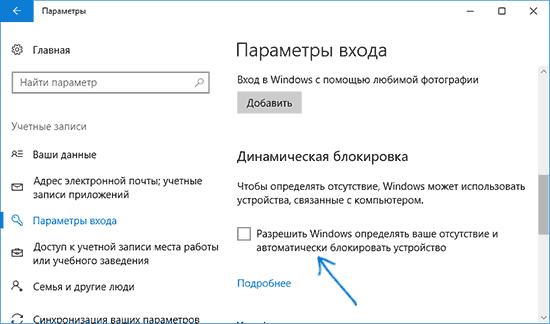 Динамическая блокировка в Windows 10