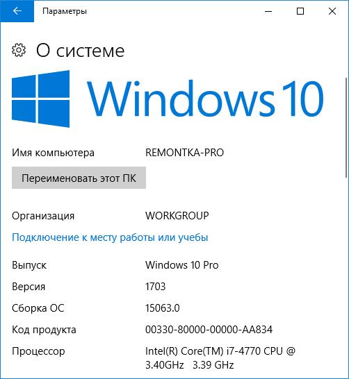Информация о системе Windows 10 версии 1703