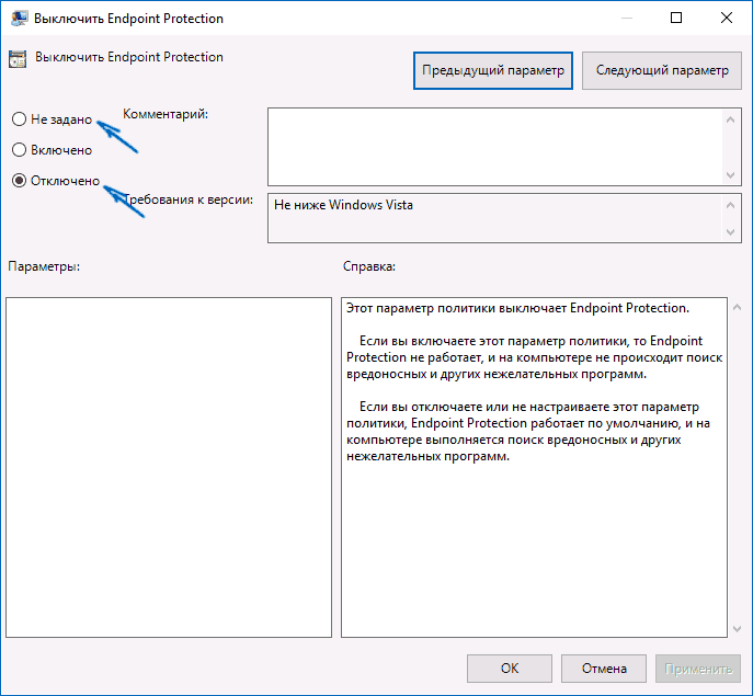 Параметры Endpoint Protection Windows 10