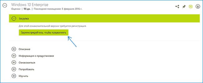 Ознакомительная версия Windows 10 Enterprise